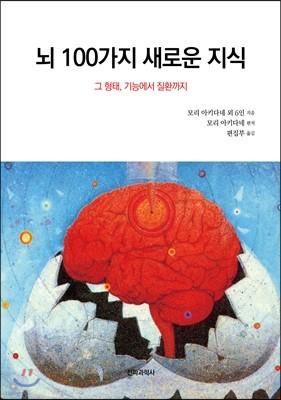 뇌 100가지 새로운 지식