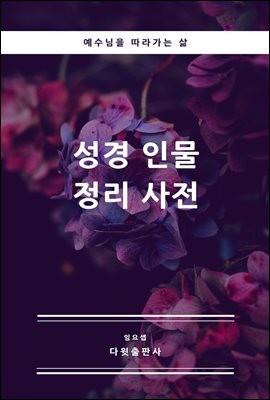 [대여] 성경 인물 정리 사전