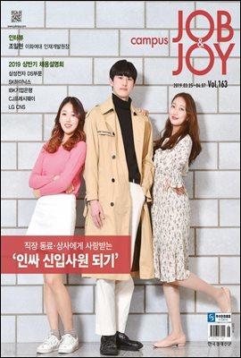 캠퍼스 잡앤조이 (CAMPUS Job & Joy) 163호