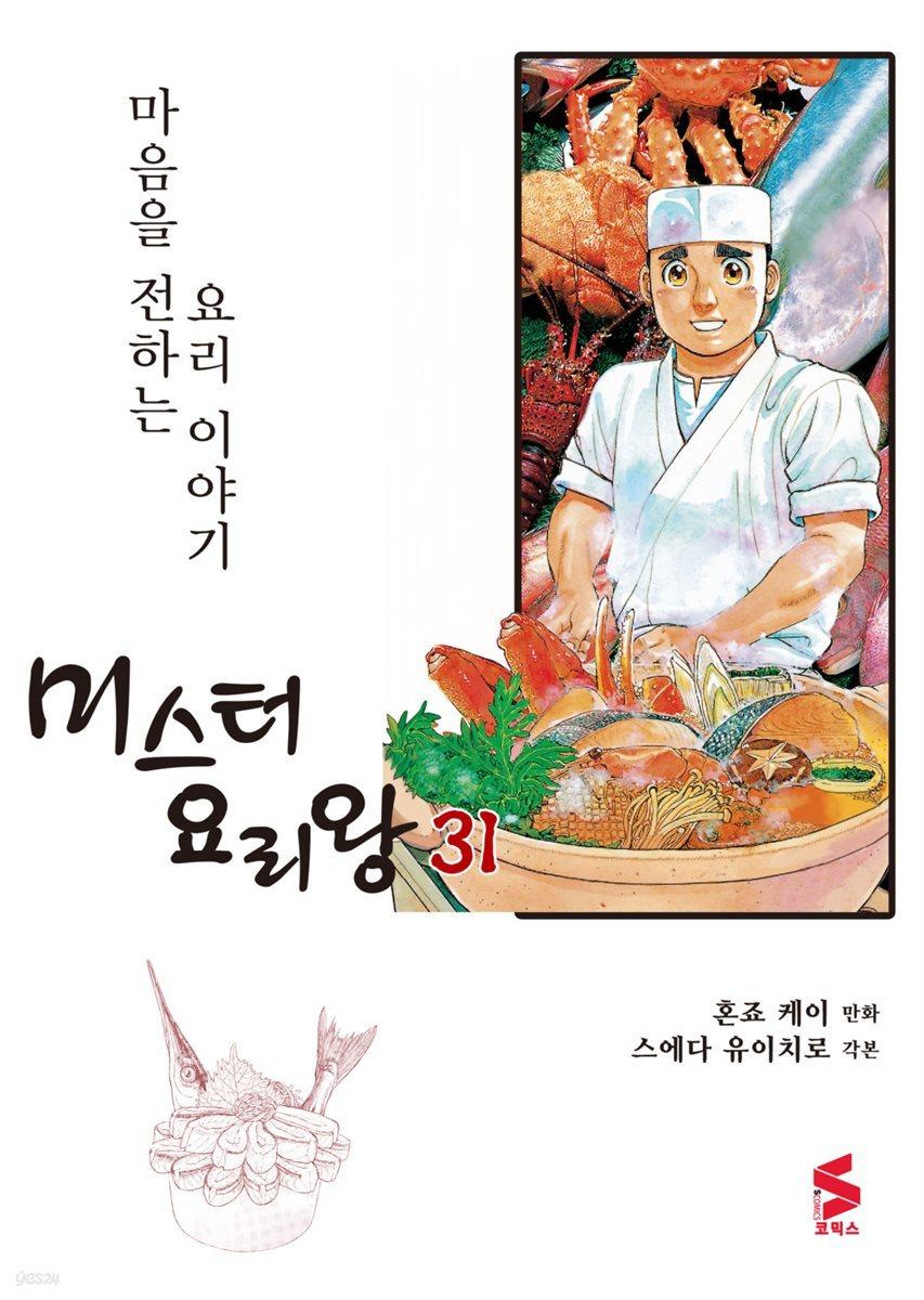 [대여] 미스터 요리왕 31권