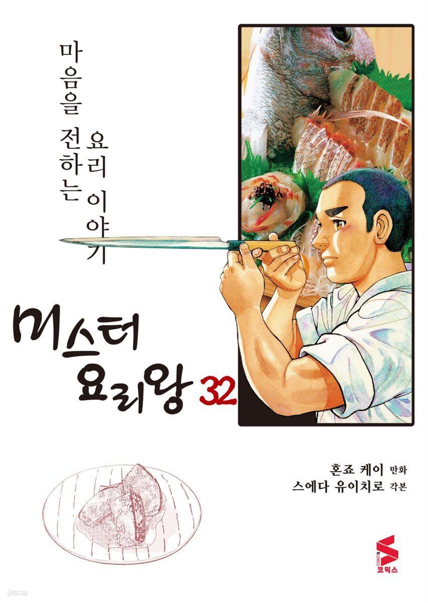 [대여] 미스터 요리왕 32권