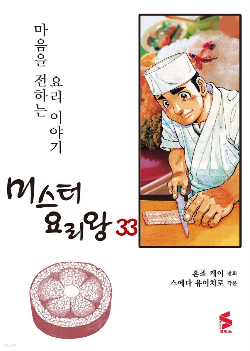 [대여] 미스터 요리왕 33권