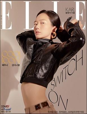 ELLE 엘르 E형 (여성월간) : 4월 [2019]