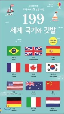 199 우리 아이 첫 낱말 사전 세계 국기와 깃발