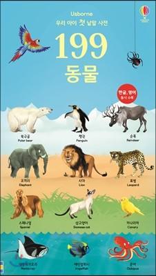 199 우리 아이 첫 낱말 사전 동물