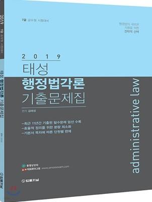 2019 태성 행정법각론 기출문제집