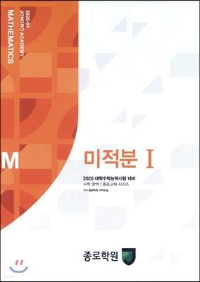 2020 대학수학능력시험 대비 종로교재 시리즈 수학영역 미적분1