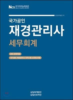 2019 국가공인 재경관리사 세무회계