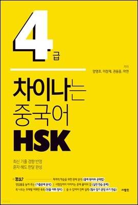 차이나는 중국어 HSK 4급