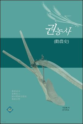 권농사(勸農史)
