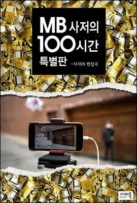 MB 사저의 100시간 (특별판)