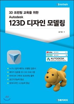 3D 프린팅 교육을 위한 Autodesk 123D 디자인 모델링