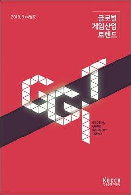글로벌 게임산업 트렌드 2019년 3+4월호 (통권 33호)