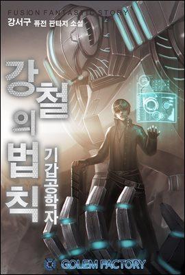 [연재] 강철의 법칙 : 기갑공학자 282화
