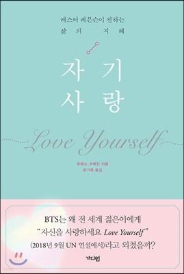 [예약판매] 자기 사랑