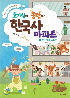 호기심이 쿵쾅대는 한국사 아파트 1 선사 시대, 고조선