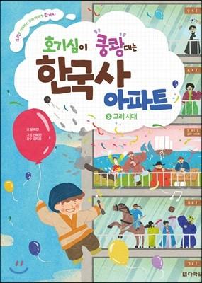 호기심이 쿵쾅대는 한국사 아파트 3 고려 시대