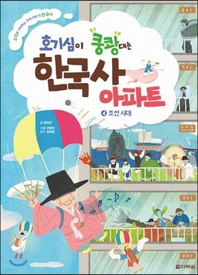 호기심이 쿵쾅대는 한국사 아파트 4 조선 시대