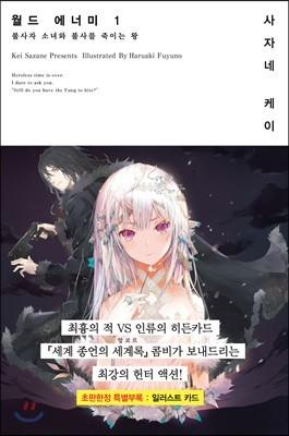 [예약판매] 월드 에너미 1