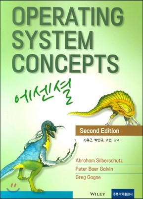 Operating System Concepts 에센셜