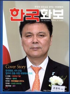 한국화보 (월간) : 3월 [2019]