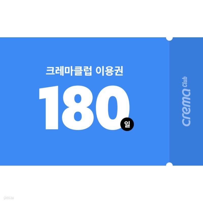 YES24 북클럽 180일 이용권