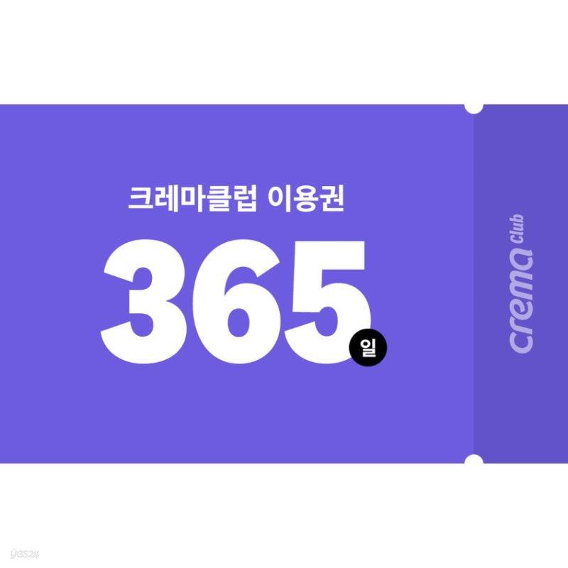YES24 북클럽 1년(365일) 이용권