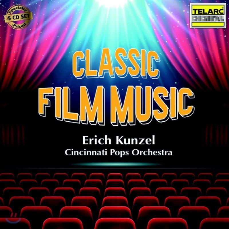 Erich Kunzel 클래식 영화 음악 모음집 (Classic Film Music)