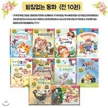받침없는동화 1-10/전10권/ 옷장 놀이북 증정