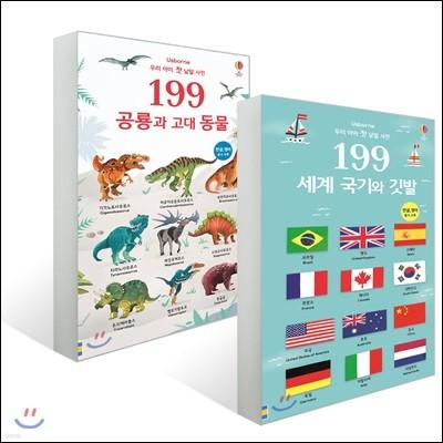 199 우리 아이 첫 낱말 사전 세계 국기와 깃발 + 공룡과 고대 동물