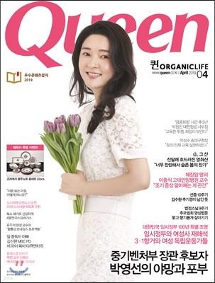 QUEEN 퀸 (여성월간) : 4월 [2019]