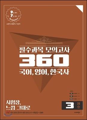 필수과목 모의고사 360 국어, 영어, 한국사 3월호