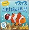 조각 조각 스티커 아트북 바다동물