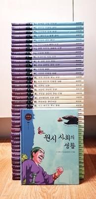 한얼교육 - 지혜샘 만화 한국사 전 40권 세트