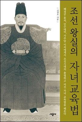조선 왕실의 자녀 교육법