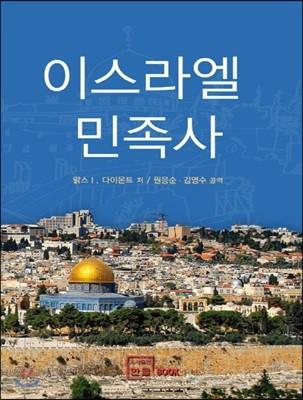이스라엘 민족사