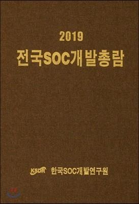 전국SOC개발총람 2019