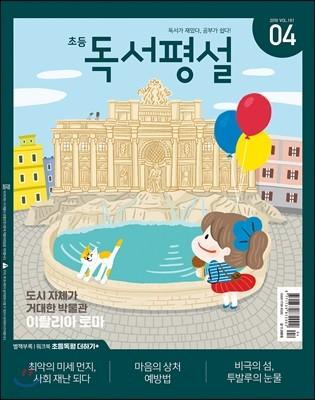 초등 독서평설 No.170 (2019년 04월호)