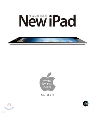 또 하나의 컴퓨터, 뉴 아이패드 New iPad