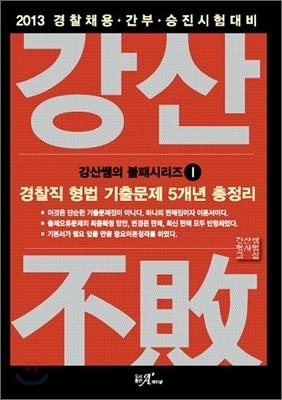 경찰직 형법 기출문제 5개년 총정리