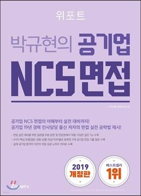 2019 위포트 박규현의 공기업 NCS 면접
