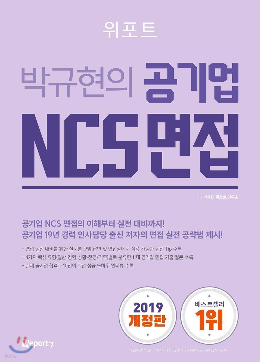 박규현의 공기업 NCS 면접
