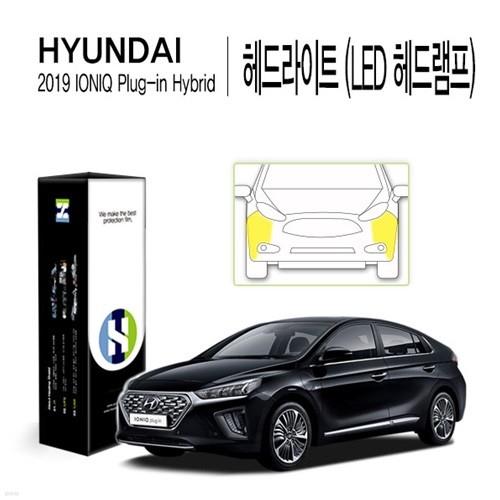 [힐링쉴드]현대 2019 아이오닉 플러그인 하이브리드 헤드라이트(LED 헤드램프) PPF 자동차 스크래치 방지 보호필름 2매(HS1768162)