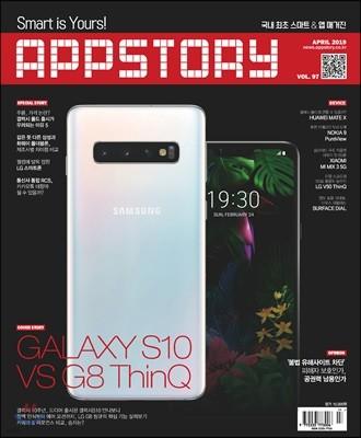 APPSTORY 앱스토리 (월간) : 4월 [2019]