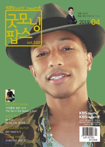 굿모닝팝스 (월간) : 4월 [2019]