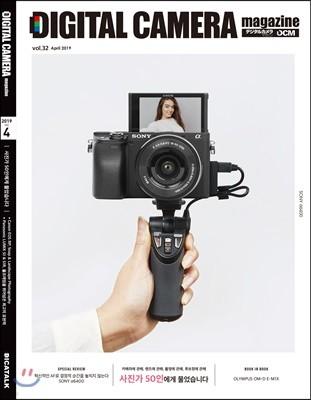 디지털 카메라 매거진 DIGITAL CAMERA magazine (월간) : 4월 [2019년]