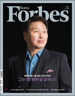 Forbes Korea 포브스코리아 (월간) : 4월 [2019]