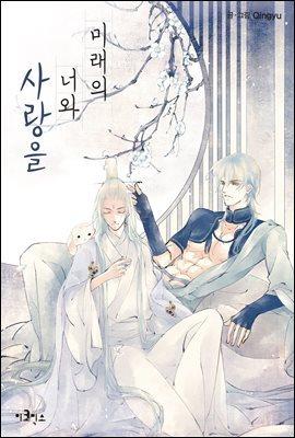 [대여] [고화질 연재] 미래의 너와 사랑을 166화