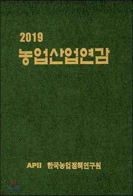 2019 농업산업연감
