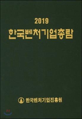 2019 한국벤처기업총람
